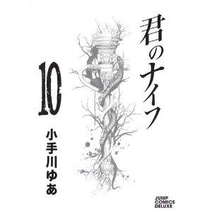 http://mangaconseil.com/img/blog/kimiknife10.jpg