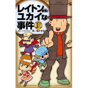 http://mangaconseil.com/img/blog/layton4.jpg