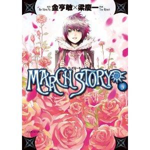http://mangaconseil.com/img/blog/marchstory5.jpg