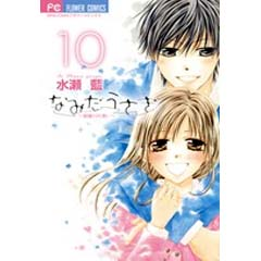 http://www.mangaconseil.com/img/blog/namidausagi10.jpg
