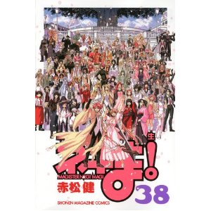 http://www.mangaconseil.com/img/blog/negima38.jpg