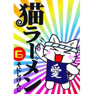 http://www.mangaconseil.com/img/blog/nekoramen6.jpg
