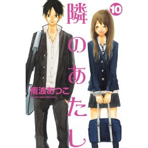 http://mangaconseil.com/img/blog/nextoyou10.jpg