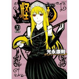 http://mangaconseil.com/img/blog/princessr20.jpg