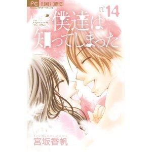 http://www.mangaconseil.com/img/blog/romanticlove14.jpg