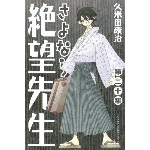 http://mangaconseil.com/img/blog/sayonarazs30.jpg
