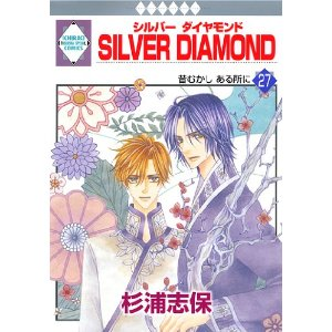http://mangaconseil.com/img/blog/silverdiamond27.jpg