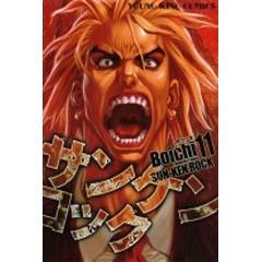 http://www.mangaconseil.com/img/blog/sukenrock11.jpg