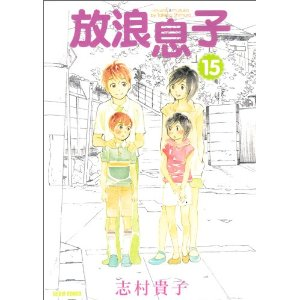 http://mangaconseil.com/img/blog/wandering15.jpg